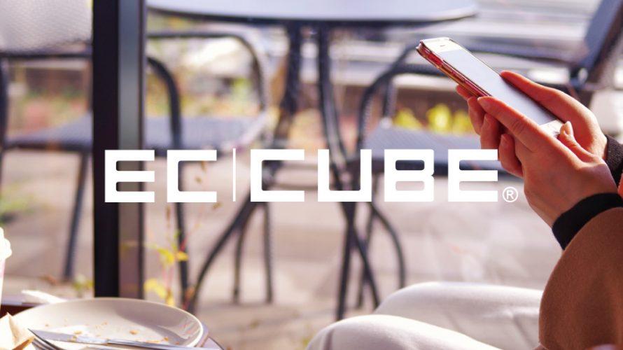 通販ショップを格安のEC-CUBEで運営するという選択肢