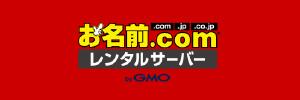 レンタルサーバー 「お名前.com」