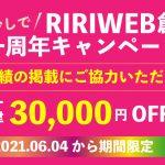 【3万円OFF】ホームページ制作・リニューアル「制作実績歴割引」を開催します。